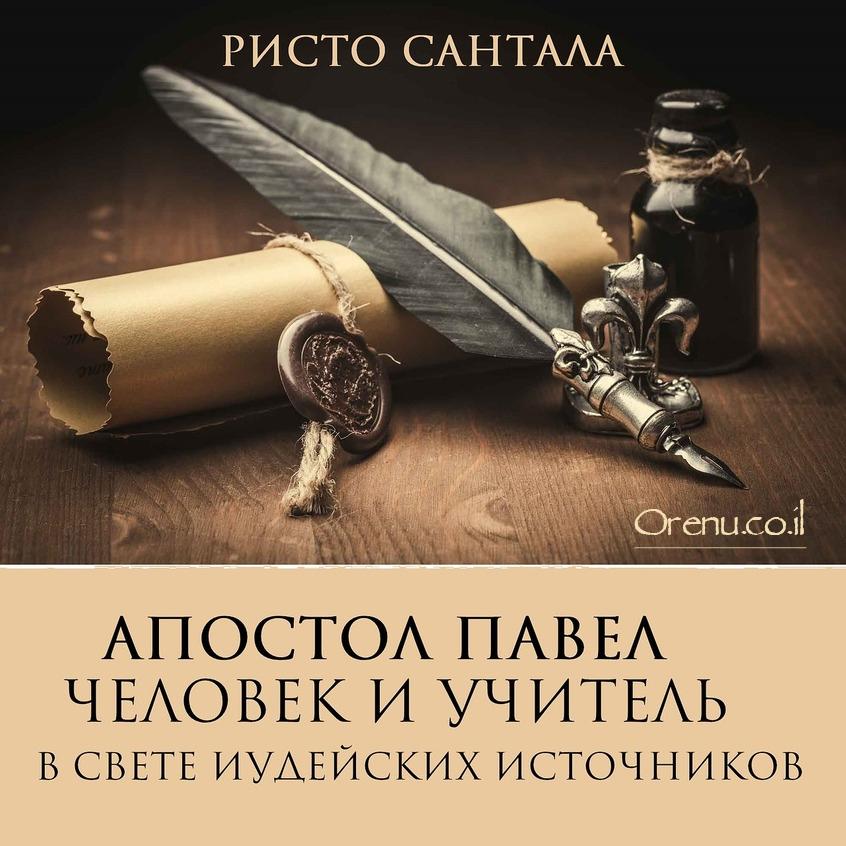 Ристо Сантала — Апостол Павел (аудиокнига)