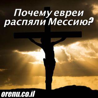 Равин Финкель. Правда о том, почему евреи распяли Месиию