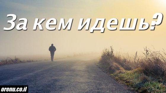 «За кем Идешь?» — Елена Фалькович