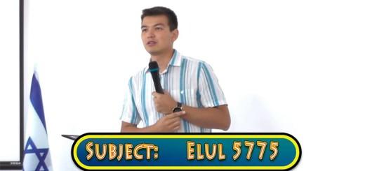 Ariel - Elul 5775 (english)1
