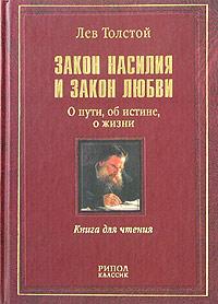 Lev_Tolstoj__Zakon_nasiliya_i_zakon_lyubvi