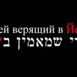 Еврей верящий в Йешуа