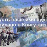 Yom_kippur_5775