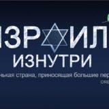 Израиль Изнутри