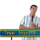 Elul 5775(1)