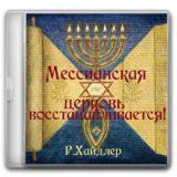 Messianiskaya zerkov'