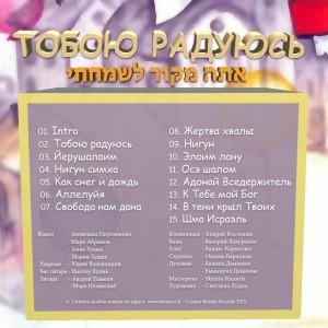 Toboyu Raduyus 2015 - 2
