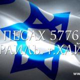 Pesah 5776 Haifa