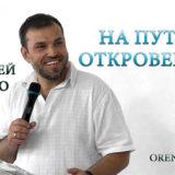Алексей_Бомко