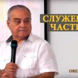 Лев Фалькович - служение