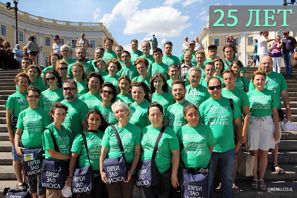 25 лет Евреи за Иисуса