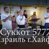 sukkot-5777